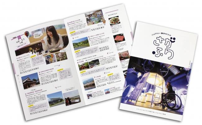 佐賀県のバリアフリー観光ガイドブック「さがふり」