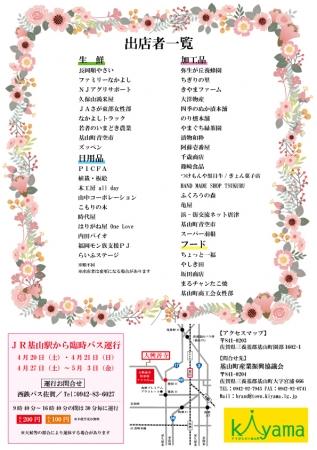 【佐賀県基山町】色とりどりのツツジが咲き誇る大興善寺で「第4回きやま門前市」を開催