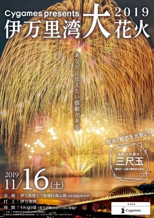 Cygames presents 伊万里湾大花火2019を開催