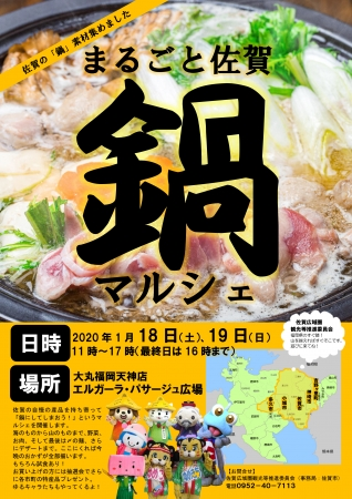 合同イベント『まるごと佐賀「鍋」マルシェ』