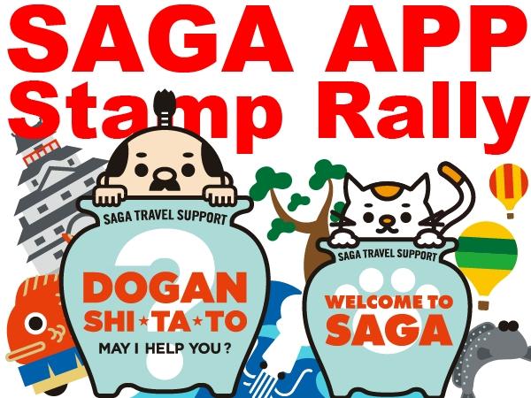 佐賀県公式観光アプリ「DOGANSHI・TA・TO」