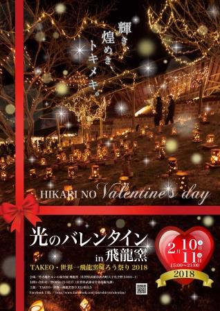光のバレンタインin飛龍窯 TAKEO・世界一飛龍窯灯ろう祭り2018