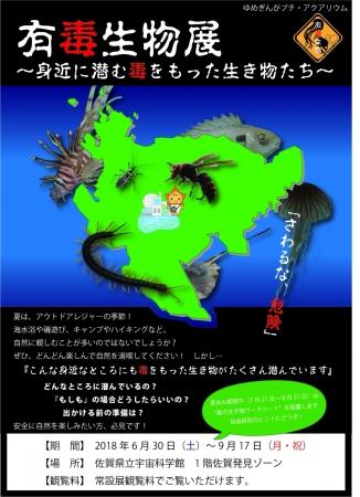 《ゆめぎんが》プチ・アクアリウム『有毒生物展』