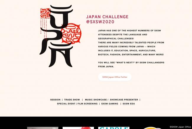 Japan Challenge@SXSW2020 WEBサイト ©SXSW Japan Office