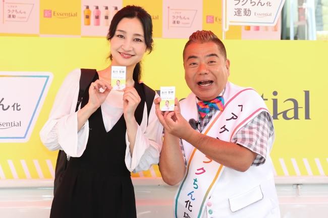 出川さんの応援団長名刺と一緒に記念撮影