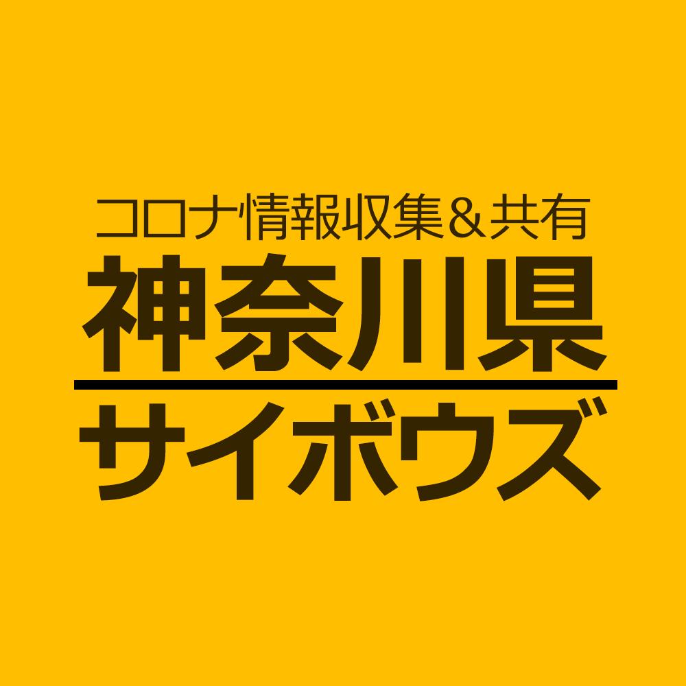 神奈川 県 コロナ 今日