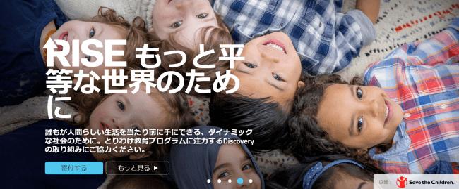 """ディスカバリーが全世界で取り組む """"RISE"""" ウェブサイト(日本語版)イメージ"""
