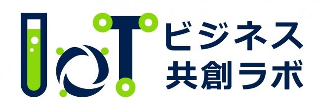 IoTビジネス共創ラボのロゴ