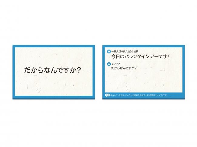 右:読み札左:取り札
