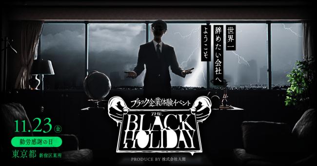 昨年開催された「ブラック企業体験イベント THE BLACK HOLIDAY」