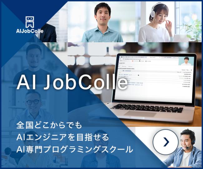 エッジテクノロジー(AIジョブカレ)