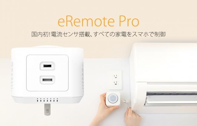 eRemote pro