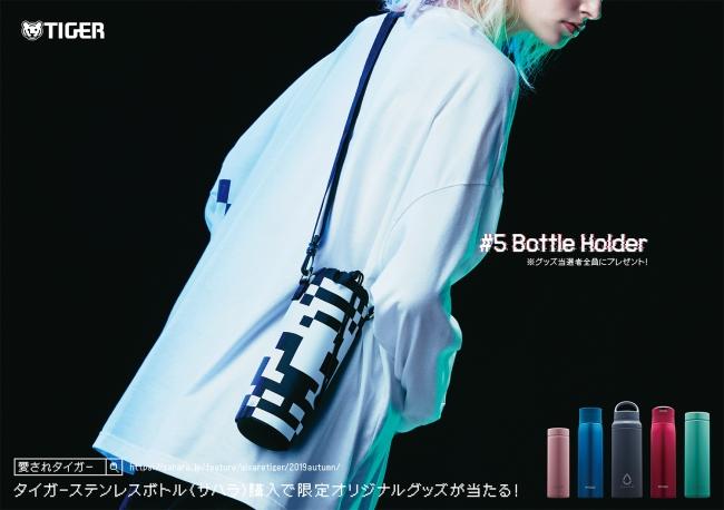 #5 ボトルホルダー
