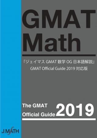 GMAT Official Guide 2019対応 [GMAT数学オフィシャルガイド日本語解説]シリーズ