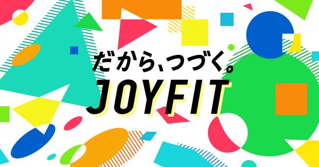 だから、つづく。JOYFIT