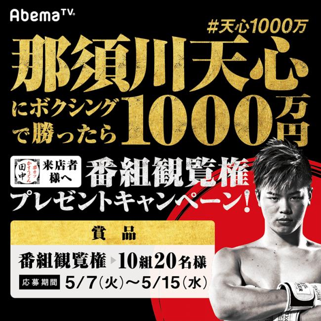 フードメディア(Food Media)が提供する那須川天心にボクシングで買ったら100万円