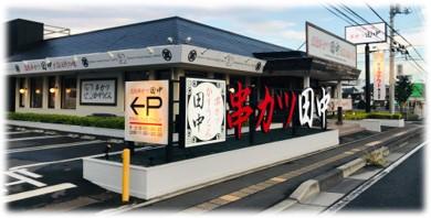 フードメディア(FoodMedia)が提供する串カツ田中店舗