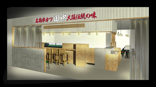 熊本駅店イメージ