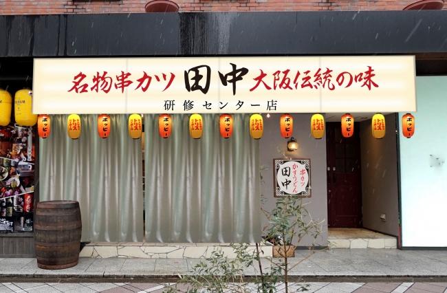 小伝馬町研修センター店イメージ