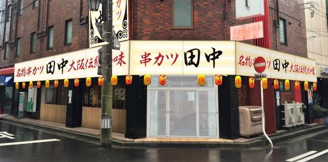 新潟駅前店 イメージ