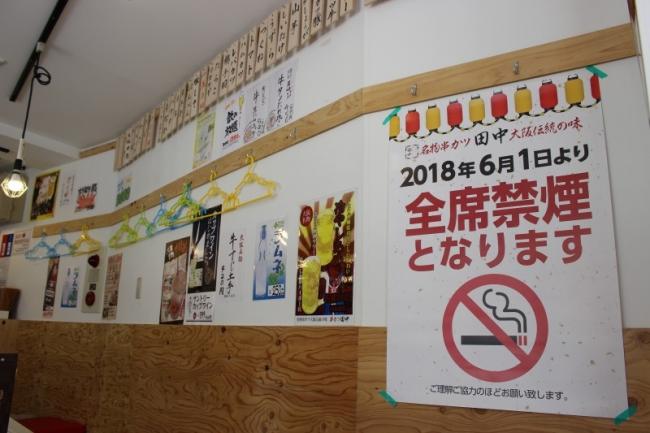 串カツ田中 6月1日から禁煙化
