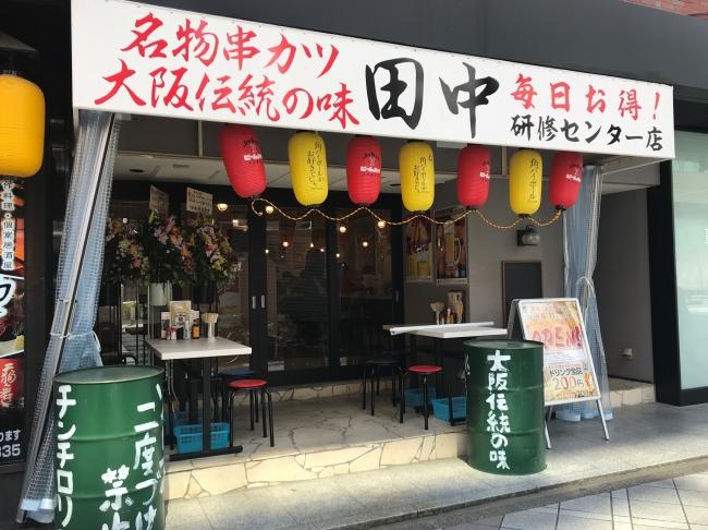 小伝馬町研修センター店