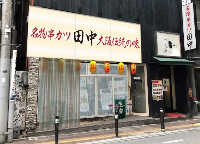 仙台店 外観イメージ