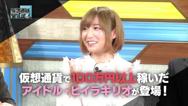 なんと仮想通貨で100万円以上稼いだアイドルヒイラギリオが登場。