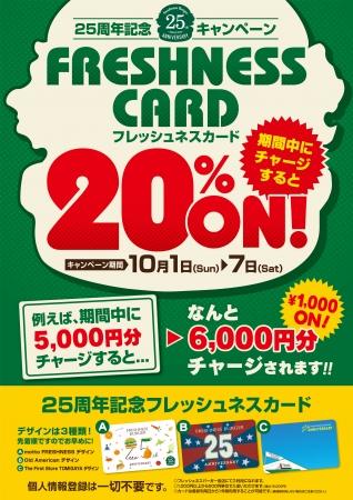 25周年記念フレッシュネスカード20%ONチャージキャンペーン
