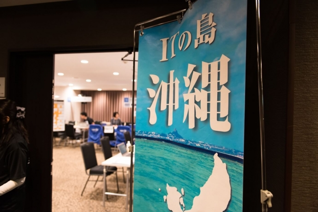 沖縄へUIターンしたいITエンジニアのための沖縄IT移住フェス! 2/10(土)13:30〜16:30@渋谷 #ITキャリア沖縄 @ フォーラムエイト | 渋谷区 | 東京都 | 日本