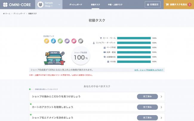 OMNI-CORE初級タスク画面