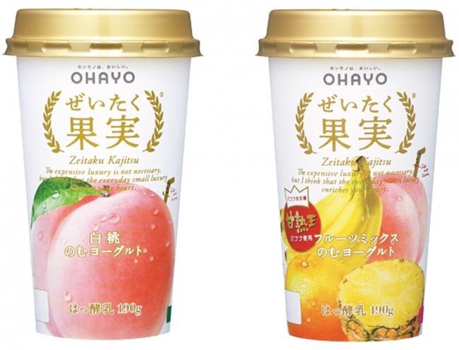 ぜいたく果実 のむヨーグルト(白桃・フルーツミックス)