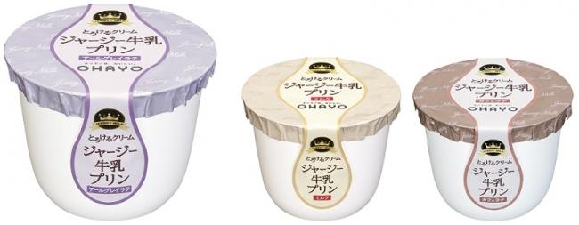 ジャージー牛乳プリンシリーズ(左から、アールグレイラテ、ミルク、カフェラテ)