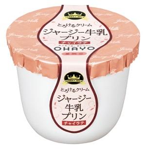 ジャージー牛乳プリン チャイラテ