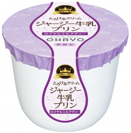 ジャージー牛乳プリン ロイヤルミルクティー