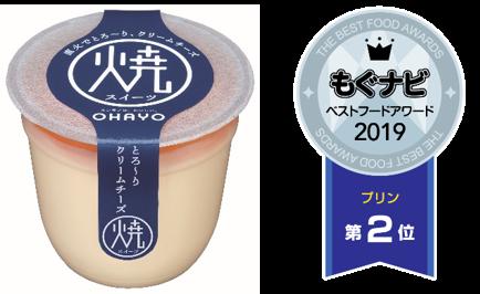 もぐナビ ベストフードアワード2019 プリン部門2位:焼スイーツ とろーりクリームチーズ