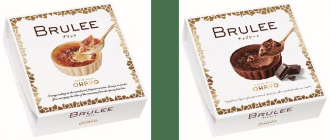 2019 BRULEE(ブリュレ)シリーズ