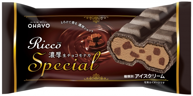 リッコ濃厚生チョコモナカ スペシャル