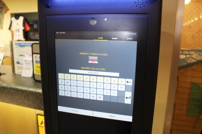 1.キャッシュレス自動発券機 skiosk(R) Lite 'Vending' (※1)QRコード読み取り表示
