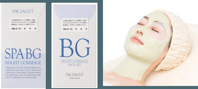 (左)SPA BGのパッケージ (中)パックセット BGのパッケージ (右)SPA BGにセットインされた 顔のゴマージュパック使用イメージ