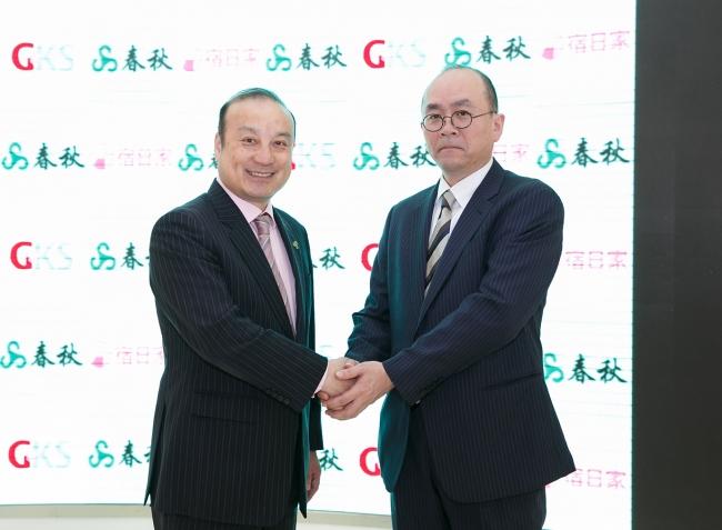 擴大外國旅客事業的GKS.com和春秋集團合作了<br><em><strong><span style=