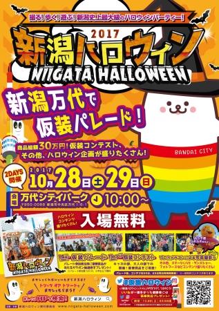 10月28日(土)、29日(日)の二日間開催!「新潟ハロウィン2017」