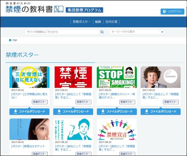 職場の喫煙対策を考える『禁煙の教科書』 - CNET Japan