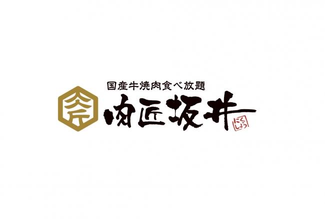 肉 匠 坂井 福知山