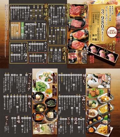 プレミアムコース3980円