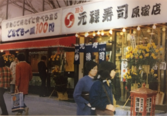 1979年 東京原宿店