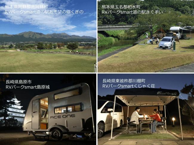 車泊スペース(RVパークsmart)