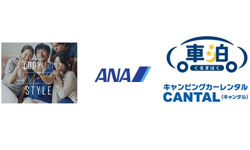 ANA「シェアエコツーリズム」×車泊「周遊観光活性化サービスモデル事業」