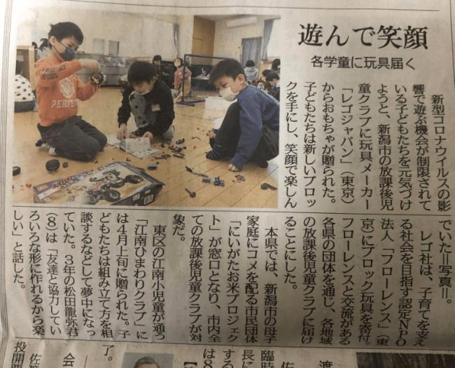 新潟日報にも取り上げられました!