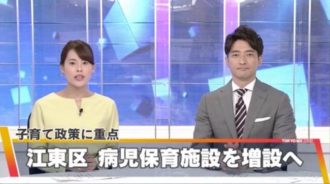 TOKYO MX NEWS 東京・江東区、病児保育増設へ 子ども急増で不足 より